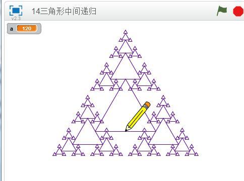 14三角形中间递归
