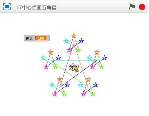 17中心点画五角星